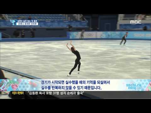 MBC 20140216 김연아 메인링크 첫 공식 연습 - 조애니 로셰트 인터뷰 (видео)