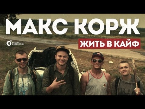 Макс Корж — Жить в кайф (official clip) (видео)