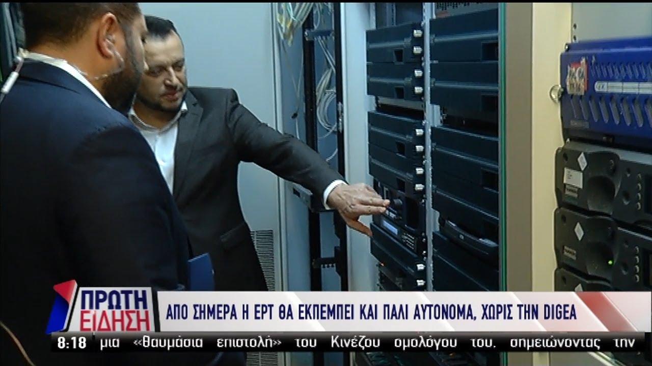 Σε λειτουργία το αυτόνομο ψηφιακό δίκτυο της ΕΡΤ | 1/2/2019 | ΕΡΤ