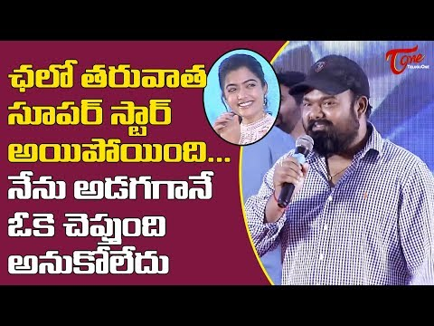 Director Venky Kudumula Speech at Bheeshma Success Meet | Nithiin | Rashmika | TeluguOne Cinema