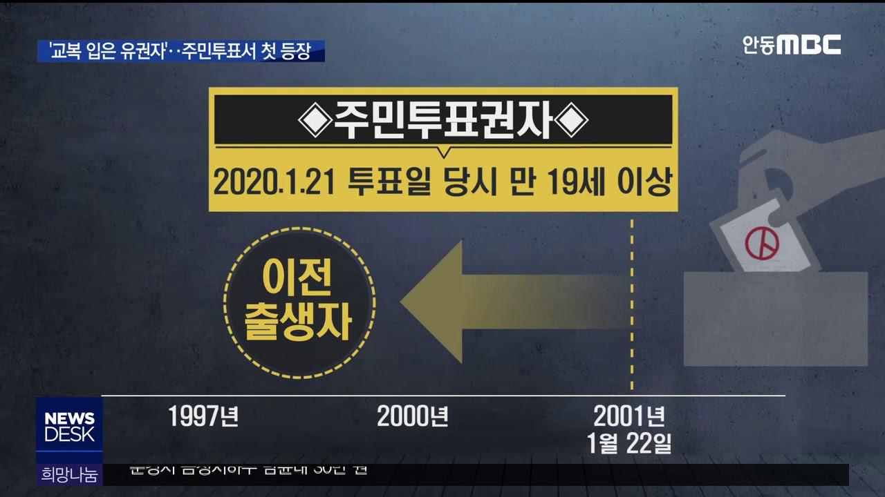 [R]'교복 입은 유권자'.. 신공항 주민투표서 첫 등장