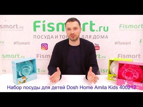 Набор посуды для детей Dosh Home Amila Kids