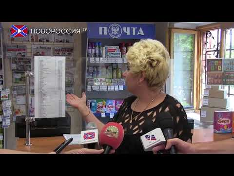 Почта Донбасса открыла отделение в Киевском районе Донецка