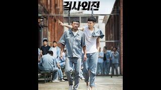 Nonton 검사외전 ( A Violent Prosecutor, 2016) 강동원 댄스 영상 Film Subtitle Indonesia Streaming Movie Download