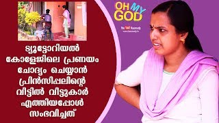 Video LOL! The Tutorial college love turns ugly as family questions the Principal | #OhMyGod | EP 139 MP3, 3GP, MP4, WEBM, AVI, FLV April 2019