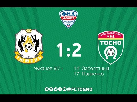 ◄ЛМ► 17 августа. ФК «Тюмень» - «Тосно» (1:2)