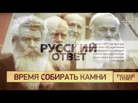 350 лет расколу Русской Православной Церкви [Русский ответ]...