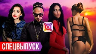 Video Девушка Тимати. Сколько зарабатывают звезды в Instagram. Певица Манижа MP3, 3GP, MP4, WEBM, AVI, FLV Mei 2018