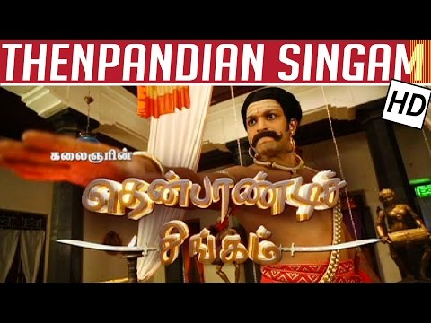Presenting-on-Annas-Birthday--Thenpandi-Singam-Journey-in-the-Brave-past-Only-on-Kalaignar-TV