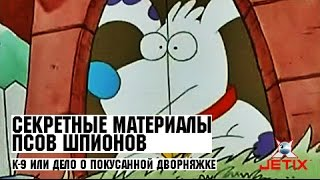 Секретные материалы псов-шпионов - 1 Серия