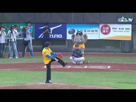 03/29 Lamigo vs 兄弟 賽前,假日飛刀手陳義信與昔日搭擋洪一中為本場比賽開球