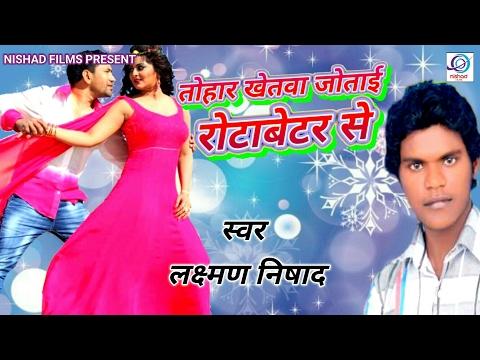 Video तोहर खेतवा जोताई रोटाबेटर से - Tohar Khetwa Jotai Rotabetar Se - Lakshman Nishad - Superhit Bhojpuri download in MP3, 3GP, MP4, WEBM, AVI, FLV January 2017