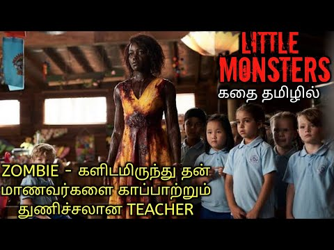 ZOMBIE -களை வேட்டையாடும் TEACHER |Tamil voice over|Hollywood movie Story & Review in Tamil|TAMILAN|