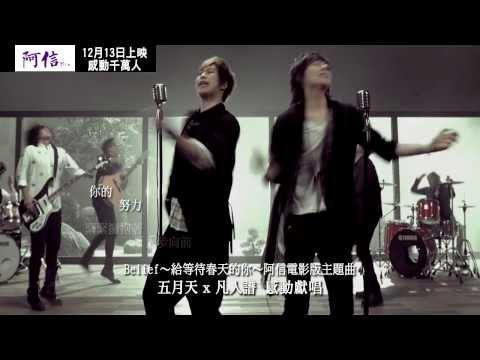 《阿信》電影主題歌MV「Belief~給等待春天的你~」 20131213