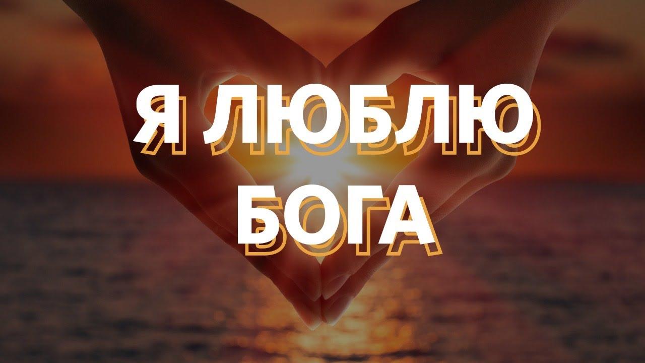 Я люблю Бога!