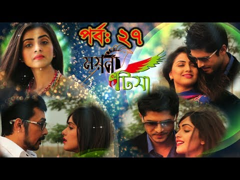 Moyna Tia EP 27 | ময়না টিয়া ২৭ | Niloy | Tanjin Tisha | Sohan | Jui | Asian TV HD