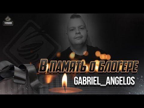 Умер известный блогер... В память о Gabriel Ange1os! (видео)