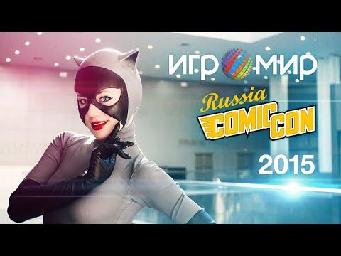Косплей: Игромир 2015 / Comic Con Russia
