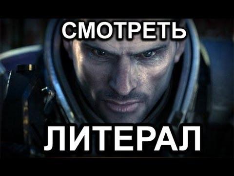 Литерал (Literal): Mass Effect 3 - Мinecraft-пародия