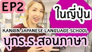 บุกร.ร.สอนภาษาในญี่ปุ่น Ep2: โรงเรียน Kanrin Japanese Language School คันริน  #โรงเรียนญี่ปุ่น