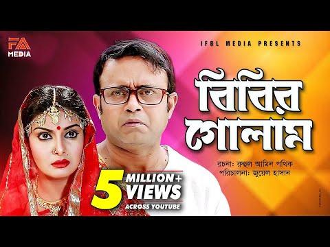 Download Bibir Golam | বিবির গোলাম | Bangla Natok 2019 | Ft Akhomo Hasan & Mukti | Juel Hasan hd file 3gp hd mp4 download videos