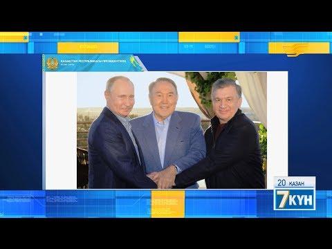 Нұрсұлтан Назарбаев Ресей Өзбекстан президенттері