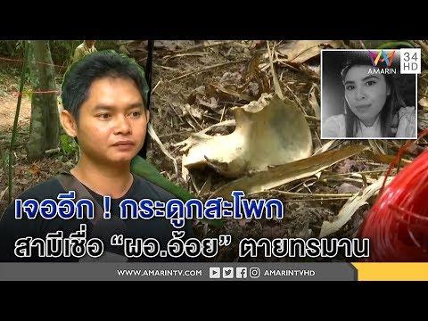 ทุบโต๊ะข่าว : เชื่อปาฏิหาริย์!บุกป่าเจออีกกระดูกสะโพก ผอ.อ้อย- ผัวเชื่อเมียตายทรมาน 31/10/60
