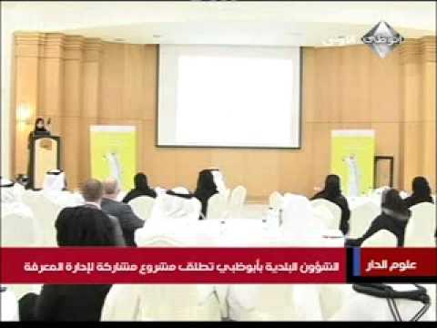 UAE – Municipal Launch of KM System – Abu Dhabi TV