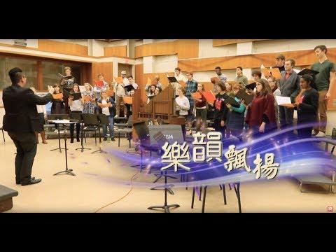 電視節目 TV1433 樂韻飄揚 (HD粵語) (紐約州羅徹斯特系列)