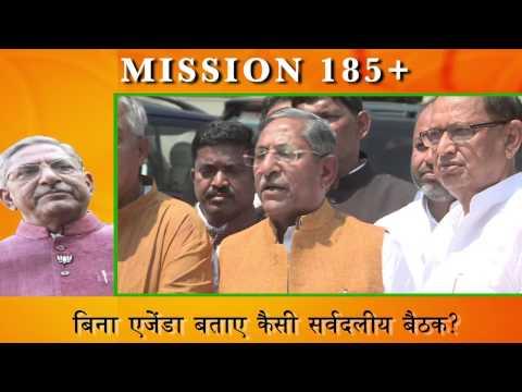 सर्वदलीय बैठक का गलत इस्तेमाल कर रही सरकार : Nand Kishore yadav