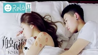 Video 公路Les纯爱电影《触碰》| Rela MP3, 3GP, MP4, WEBM, AVI, FLV Januari 2019