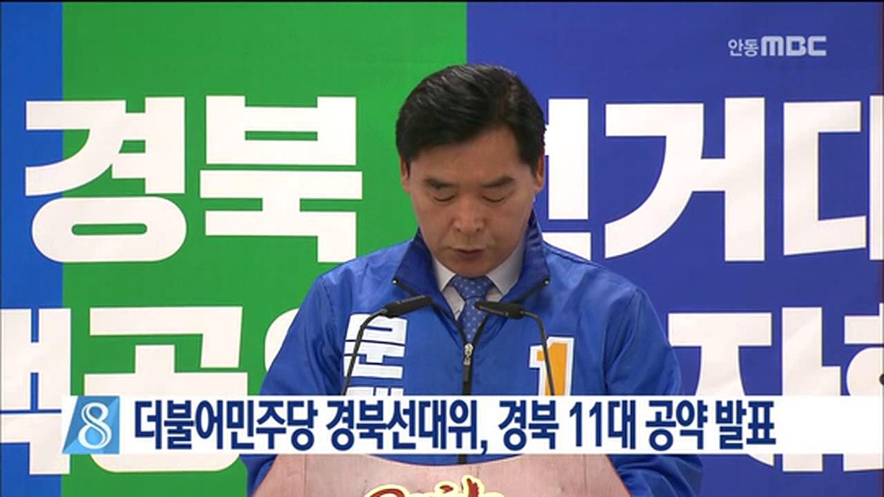 민주 경북선대위, 경북 11대 공약 발표