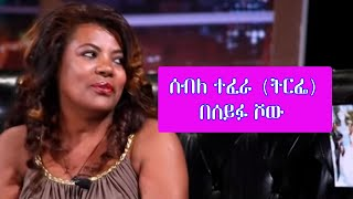Actress Sebele Tirfe on Seifu Fantahun Show
