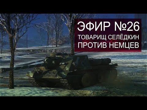 Эпичный спорт #26  Товарищ Селёдкин против немцев (видео)