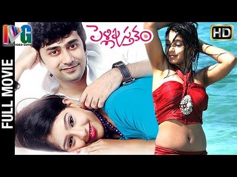 Video Pelli Pustakam Latest Telugu Full Movie   Rahul Ravindran   Niti Taylor   2016 Latest Telugu Movies download in MP3, 3GP, MP4, WEBM, AVI, FLV January 2017