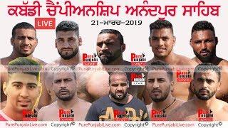 🔴[LIVE]  ANANDPUR SAHIB KABADDI CHAMPIONSHIP 21 MARCH 2019 | PUREPUNJABI LIVE