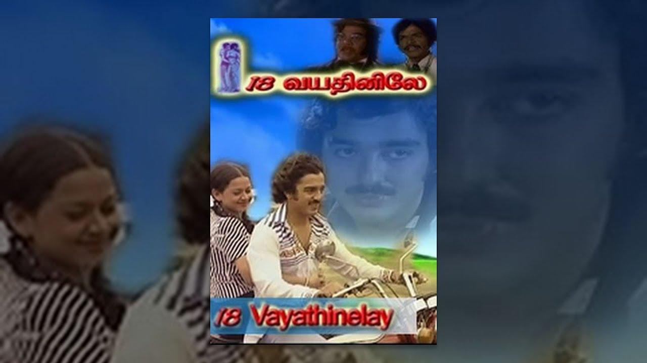 18 vayathinelay Tamil Full Movie