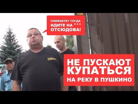 Почему жителей Пушкино не пускают на водоём?