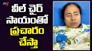 Please be calm – Mamata Releases Video Message from Hospital