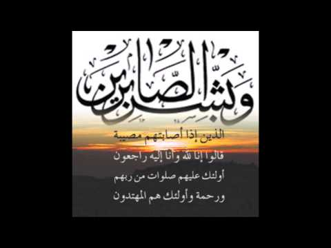 إنا لله وإنا إليه راجعون  Inna lillahi wa inna ilayhi raji'un