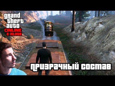 GTA Online с iSlate - \