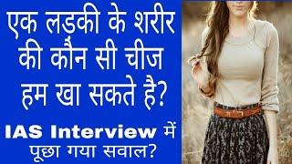 Video IAS interview Me Aise Bhi Sawal Puche Jate hai, Aap Soch Bhi nahi Sakte. MP3, 3GP, MP4, WEBM, AVI, FLV Maret 2018