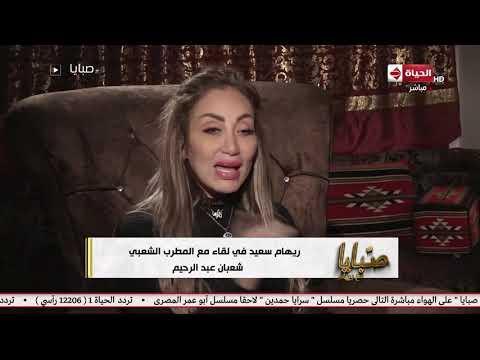 شعبان عبد الرحيم يكشف لريهام سعيد تفاصيل حالته الصحية