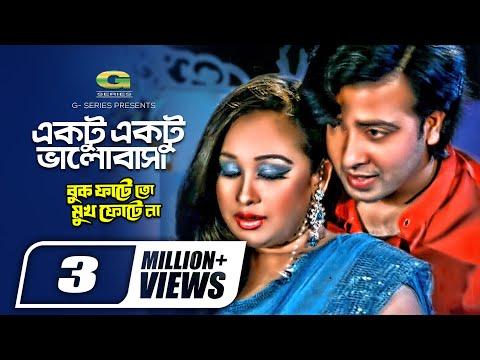 Ektu Ektu Bhalobasha    ft Shakib Khan   Rumana   by Andrew Kishor , Anima di costa   HD1080p
