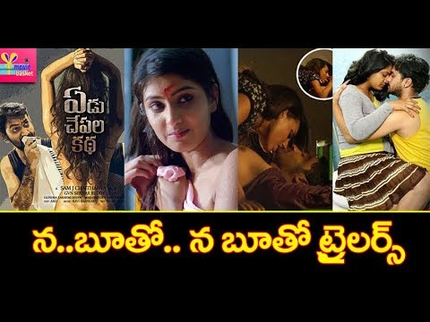 Yedu Chepala Katha Teaser 2|Degree College,Nenu Lenu,Romantic Criminals Trailers|moviebasket