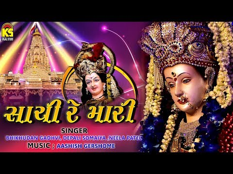 Sachi Re Mari - સાચી રે મારી Ⅰ Gujarati Garba ⅠNavarati Special Song 2018