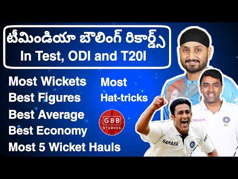 Team India All Bowling Records in Telugu | India Bowling Records in Telugu