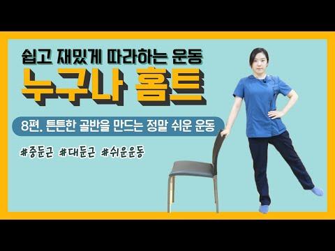 [건강증진TV] 누구나홈트 8. 튼튼한 골반을 만드는 쉬운 운동