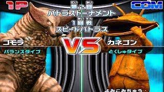Video Daikaiju Battle Ultra Coliseum DX - Battle Coliseum - Gomora MP3, 3GP, MP4, WEBM, AVI, FLV Januari 2019