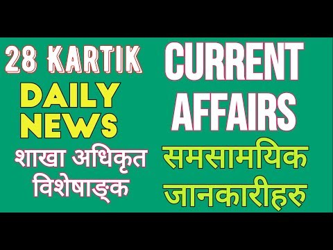 (Current Affairs loksewa Nepal #34|28 Kartik 2075 |समसामयिक| Smartgk |14 november 2018 - Duration: 10 minutes.)